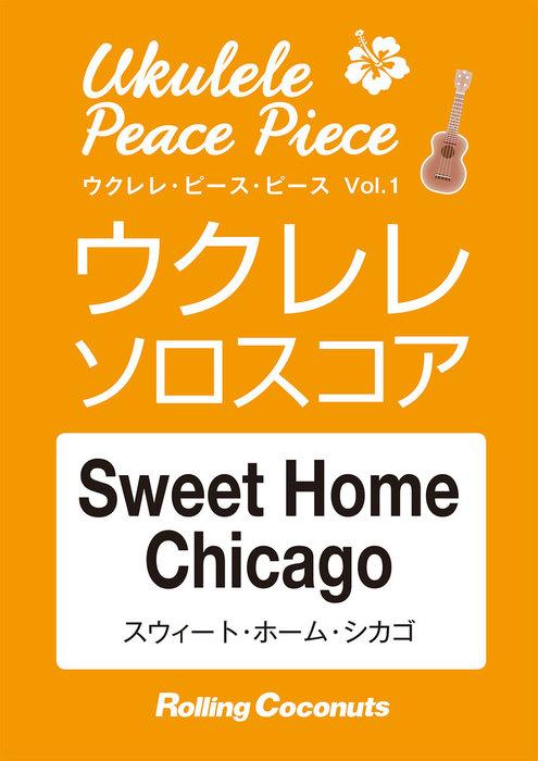 ウクレレ・ピース・ピース「Sweet Home Chicago」ソロ・スコア-電子書籍-拡大画像