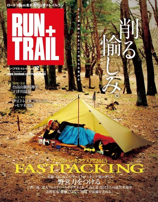 RUN+TRAIL Vol.12拡大写真