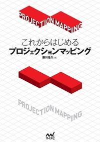 これからはじめるプロジェクションマッピング-電子書籍