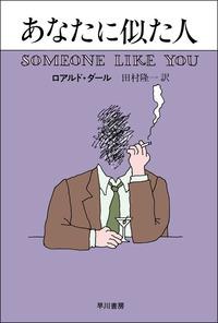 あなたに似た人