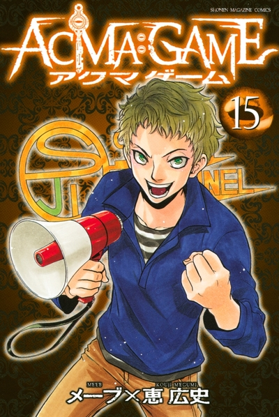 ACMA:GAME(15)-電子書籍