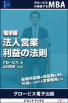 法人営業 利益の法則-電子書籍