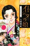 イシュタルの娘~小野於通伝~(6)-電子書籍