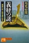 義経の謎――「薄墨の笛」が語る源平秘史-電子書籍