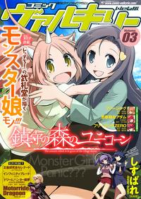 コミックヴァルキリーWeb版Vol.3