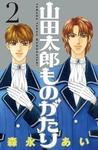山田太郎ものがたり(2)-電子書籍