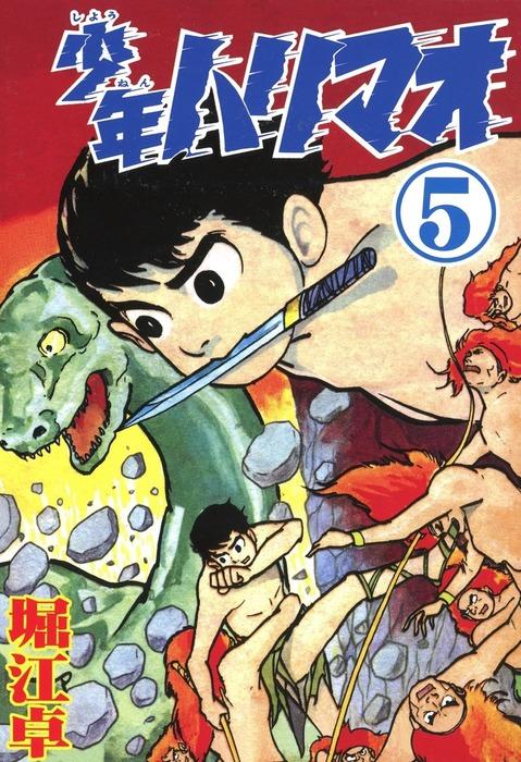 少年ハリマオ (5)-電子書籍-拡大画像