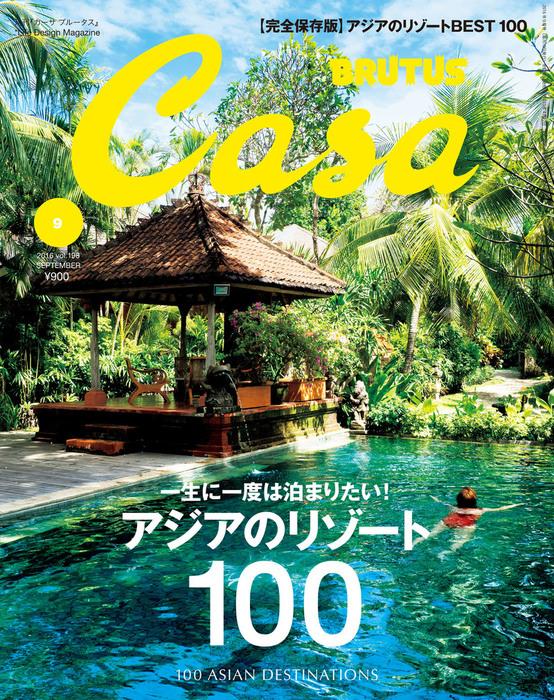 Casa BRUTUS (カーサ ブルータス) 2016年 9月号 [アジアのリゾート 100]拡大写真