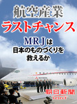 航空産業ラストチャンス MRJは日本のものづくりを救えるか-電子書籍
