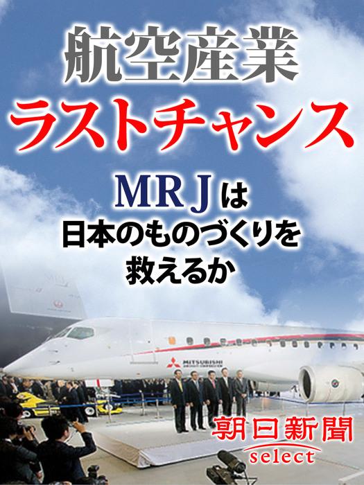 航空産業ラストチャンス MRJは日本のものづくりを救えるか拡大写真