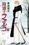 修道士ファルコ 2-電子書籍