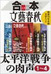 合本 太平洋戦争の肉声【文春e-Books】-電子書籍