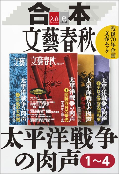 合本 太平洋戦争の肉声【文春e-Books】拡大写真