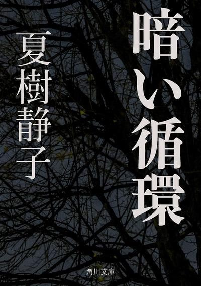 暗い循環-電子書籍