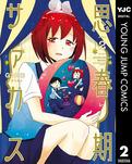 思春期サァカス 2-電子書籍
