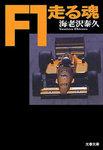 F1走る魂-電子書籍