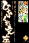 ひょぼくれ文左 3-電子書籍