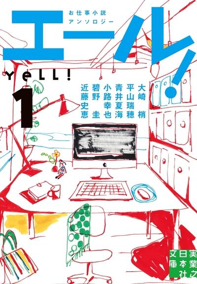 エール!(1)-電子書籍