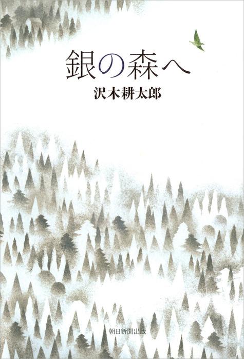 銀の森へ-電子書籍-拡大画像