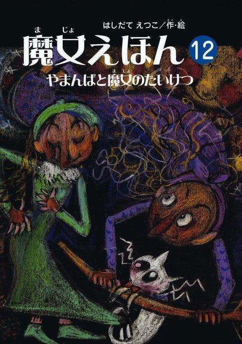 魔女えほん(12) やまんばと魔女のたいけつ-電子書籍-拡大画像