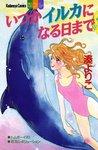 いつかイルカになる日まで-電子書籍