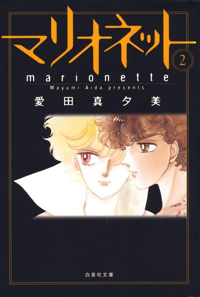 マリオネット 2巻-電子書籍