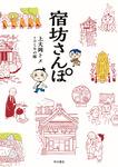 宿坊さんぽ-電子書籍