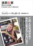 誘拐監禁 奪われた18年間-電子書籍