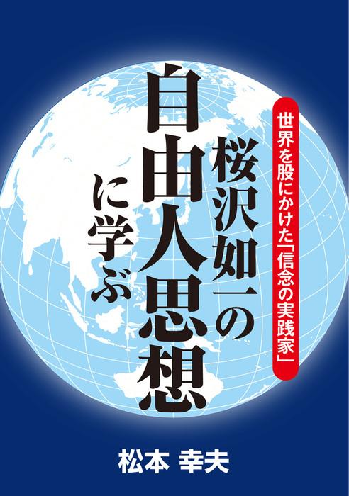 世界を股にかけた「信念の実践家」 桜沢如一の自由人思想に学ぶ拡大写真
