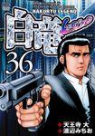 白竜-LEGEND- 36-電子書籍