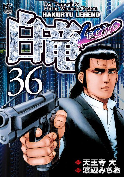 白竜-LEGEND- 36拡大写真