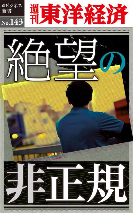 絶望の非正規―週刊東洋経済eビジネス新書No.143拡大写真