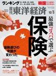 週刊東洋経済 2016年12月3日号-電子書籍