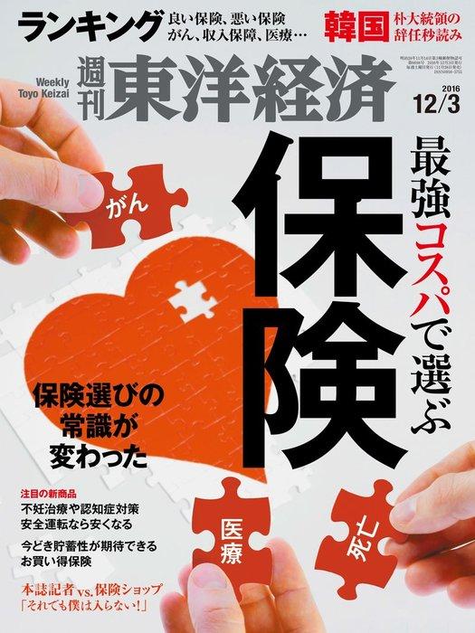 週刊東洋経済 2016年12月3日号-電子書籍-拡大画像