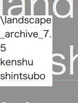 \landscape_archive_7.5-電子書籍
