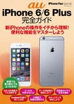 iPhone Fan Special au iPhone 6/6 Plus 完全ガイド-電子書籍