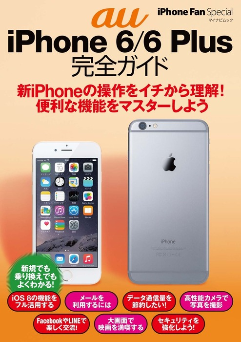 iPhone Fan Special au iPhone 6/6 Plus 完全ガイド拡大写真