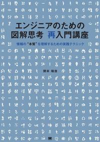 """エンジニアのための図解思考 再入門講座 情報の""""本質""""を理解するための実践テクニック-電子書籍"""