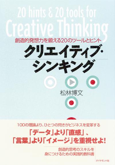 クリエイティブ・シンキング-電子書籍
