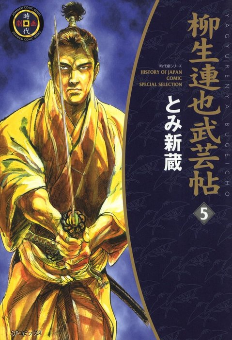YAGYU RENYA, LEGEND OF THE SWORD MASTER Vol.5拡大写真