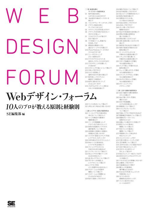 Webデザイン・フォーラム 10人のプロが教える原則と経験則拡大写真