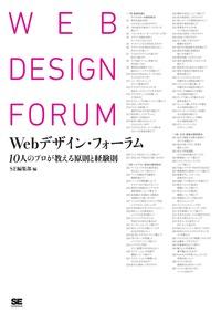 Webデザイン・フォーラム 10人のプロが教える原則と経験則-電子書籍