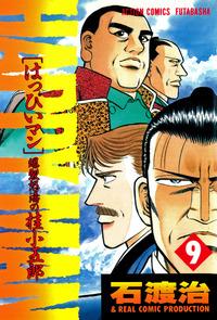 HAPPY MAN 爆裂怒濤の桂小五郎 / 9-電子書籍