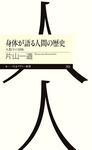 身体が語る人間の歴史 ──人類学の冒険-電子書籍