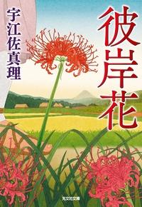 彼岸花-電子書籍