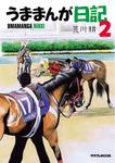 うままんが日記2-電子書籍