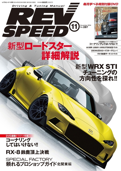 REV SPEED 2014年11月号拡大写真