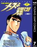 メスよ輝け!! 7-電子書籍