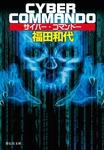 サイバー・コマンドー-電子書籍