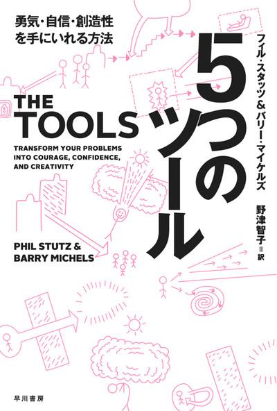 5つのツール 勇気・自信・創造性を手にいれる方法-電子書籍